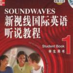 新视线国际英语听说教程配套听力