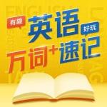 英语单词记忆50000个跟着学