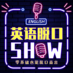 英语脱口SHOW