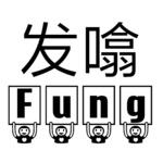 发噏fung.充电站
