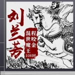 刘兰芳:混世魔王程咬金(100回)