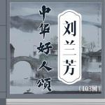 刘兰芳:中华好人颂(103回)