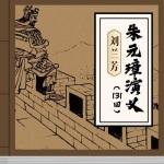 刘兰芳:朱元璋演义(154回)