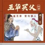 刘兰芳:王华买父(10回)