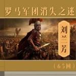 刘兰芳:罗马军团消失之迷(65回)