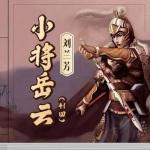 刘兰芳:小将岳云(41回)