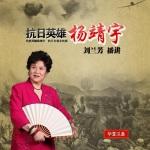 刘兰芳:抗日英雄杨靖宇(70回)