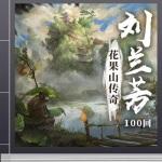 刘兰芳:花果山传奇(100回)