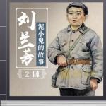 刘兰芳:泥小鬼的故事(2回)