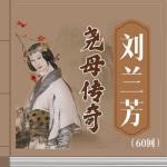 刘兰芳:尧母传奇(60回)