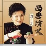 刘兰芳:西唐演义(100回)