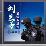 刘兰芳:猎贼英雄传(40回)