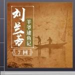 刘兰芳:羊爷逮鱼记(7回)