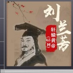 刘兰芳:轩辕黄帝(65回)