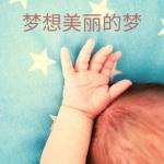 梦想美丽的梦 - 冷静的音乐, 婴儿摇篮曲, 钢琴曲, 轻松的音, 婴儿的背景音乐, 沉睡, 松弛