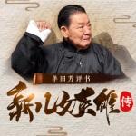 单田芳:新儿女英雄传(电台老版)(30回)