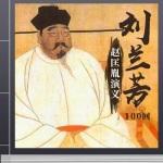 刘兰芳:赵匡胤演义(100回)