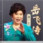 刘兰芳:岳飞传(最新版200回)