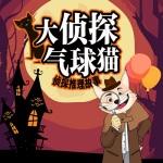 侦探推理故事:大侦探气球猫