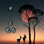 R.E电台