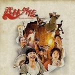 武林外传【电视原声】