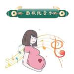 阿尔法α脑波胎教音乐助眠解压