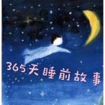 365天睡前故事