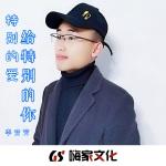 游京_ (DJ女生版)