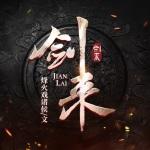 剑来(全网超十亿播放神作)