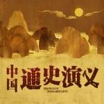 中国通史演义