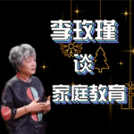 李玫瑾家庭教育丨成为优质家长