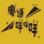粤语课程-学粤语贴近生活的教材