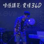 唔系讲笑 爱情36D
