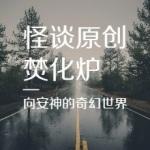 怪谈原创之焚化炉(粤语故事)
