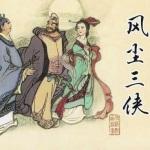 单田芳:风尘三侠(80回)