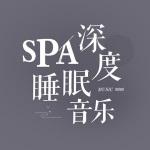 spa深度睡眠音乐 放松催眠音乐