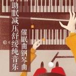 助眠心理减压舒缓纯音乐催眠曲钢琴曲