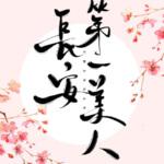 长安第一美人
