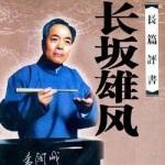 袁阔成:长坂雄风(27回)