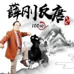 袁阔成:薛刚反唐(100回)
