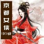 王传林:京都女侠(150回)