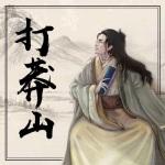 王传林:打莽山(155回)