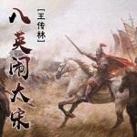 王传林:八英闹大宋(158回)