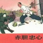 袁阔成:赤胆忠心(36回)