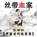 中国古代洗冤录之丝带血案