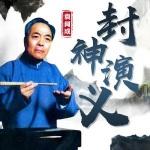 袁阔成:封神演义(200回)
