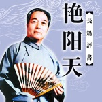 袁阔成:艳阳天(37回)