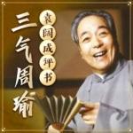 袁阔成:三气周瑜(22回)