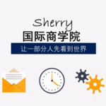 Sherry国际商学院