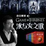 边江解读《权力的游戏》
